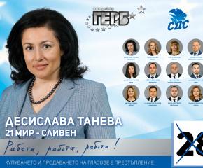 Избори 2021: ГЕРБ и СДС в Сливен закриват кампанията си с емоционално видеообръщение