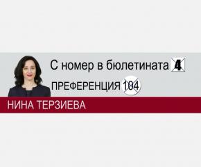 Избори 2021: Нина Терзиева се включи в парламентарна група за децата (АУДИО)