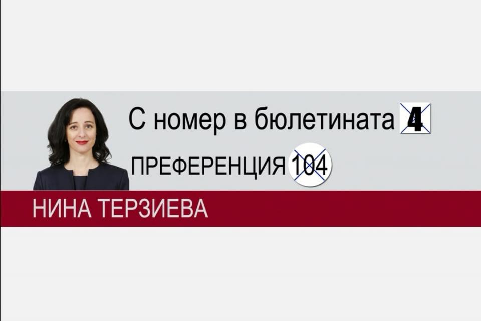 Нина Терзиева е първият кандидат за народен представител от област Ямбол, който се включи в парламентарна група за децата. Това е неформално обединение...