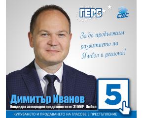 Избори 2021: Обръщение на Димитър Иванов, водач на листата на коалиция ГЕРБ-СДС за 31 МИР Ямбол
