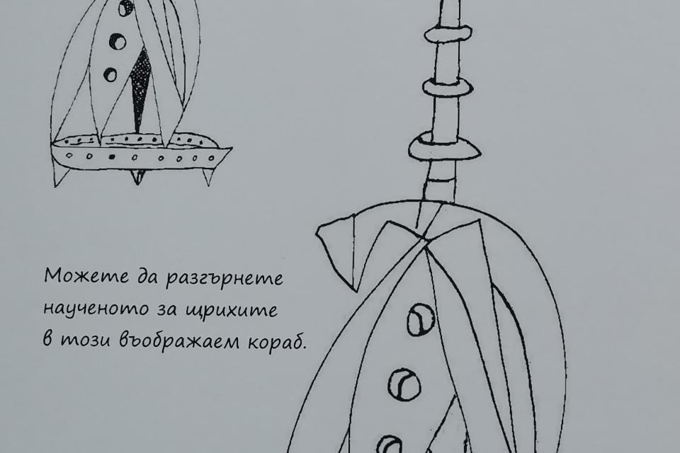 """Община """"Тунджа"""" издаде Албум с пластични рисунки на скулптора Иван Колев – Болярски.Той е създаден, за да бъде в помощ на учениците, които посещават групите..."""