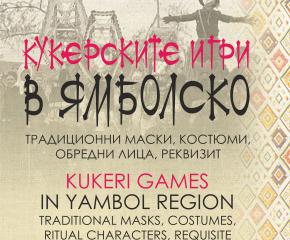 """Излезе от печат албумът-каталог """"Кукерските игри в Ямболско – традиционни маски, костюми, обредни лица, реквизит"""""""