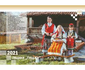 """Излезе от печат календарът на община """"Тунджа"""" за 2021 година"""