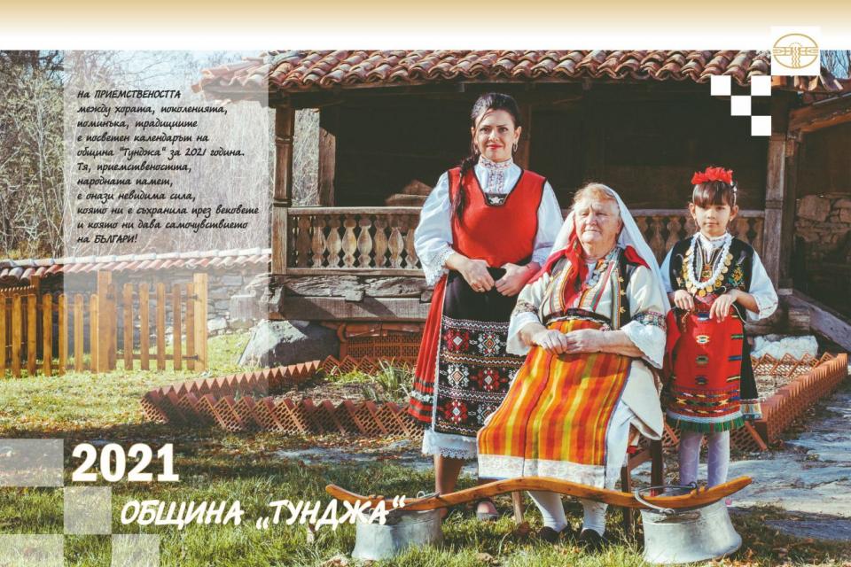 """""""Достойнството на един народ е в неговата памет"""" Излезе от печат календарът на община """"Тунджа"""" за 2021 година На ПРИЕМСТВЕНОСТТА между хората, поколенията,..."""