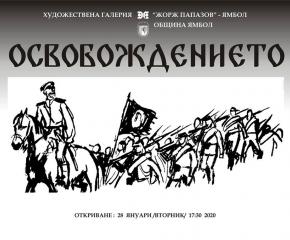 """Изложба """"Освобождението"""" подготвят в галерия """"Жорж Папазов"""""""