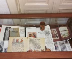 Изложба на редки издания в Сливен