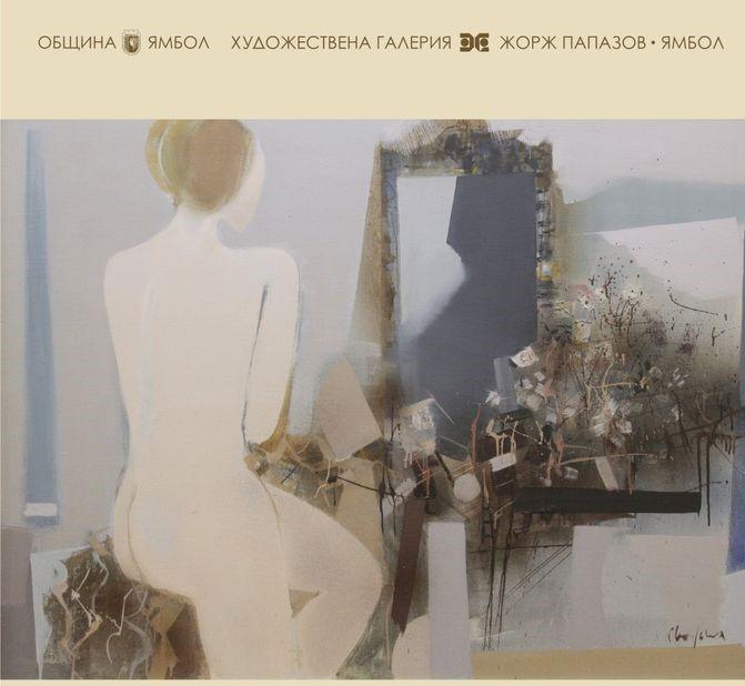 """В художествената галерия """"Жорж Папазов"""" в Ямбол днес, 11 февруари, ще бъде открита изложба на живописни произведения под наслов """"Интимно"""".Експозицията..."""
