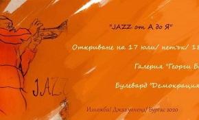 """Изложбата """"Джаз от А до Я"""" ще се проведе в Бургас"""