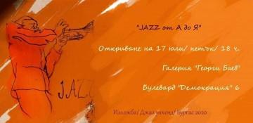 """Изложбата """"Джаз от А до Я"""" на Мария Миланова ще бъде представена в Бургас. Това съобщиха от пресцентъра на Община Бургас. Да нарисуваш """"Джаз"""" - музиката..."""