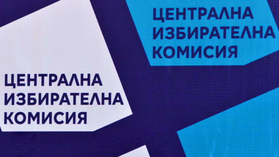 Вече са ясни номерата, с които партиите, коалициите и инициативните комитети ще се явят на предстоящите президентски и парламентарни избори. В ЦИК първо...