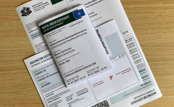 От вчера влизането в България става по нови правила. На границите и летищата у нас вече проверяват за така наречения европейски електронен сертификат,...