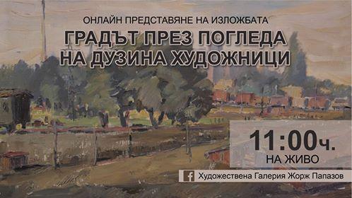 """Художествена галерия """"Жорж Папазов"""" в Ямбол представя виртуално изложбата """"Градът през погледа на дузина художници"""". Поради проявения интерес след излъчването..."""