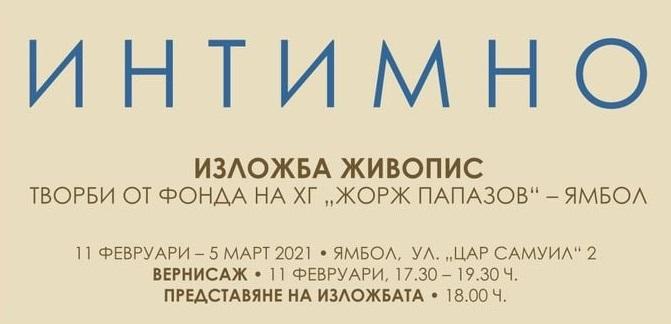 Седмичен културен календар на община Ямбол 15 февруари – 21 февруари 2021 година    16 февруари, вторник    Изложба от литература и фотоси във...