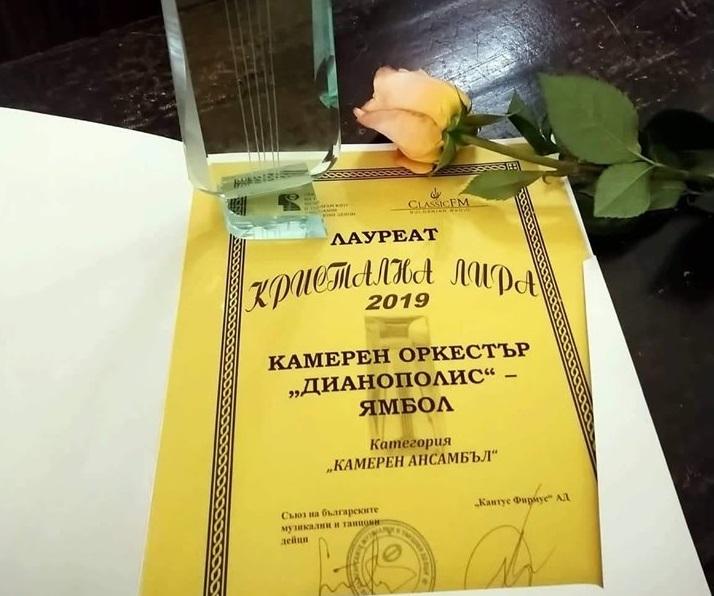 """Камерен оркестър """"Дианополис""""-Ямбол е лауреат на националната награда """"Кристална лира""""- 2019 в раздел """"Камерен ансамбъл"""". Наградите бяха връчени снощи,..."""