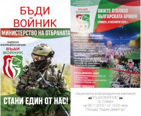"""Кампанията """"Бъди войник"""" в Сливен"""