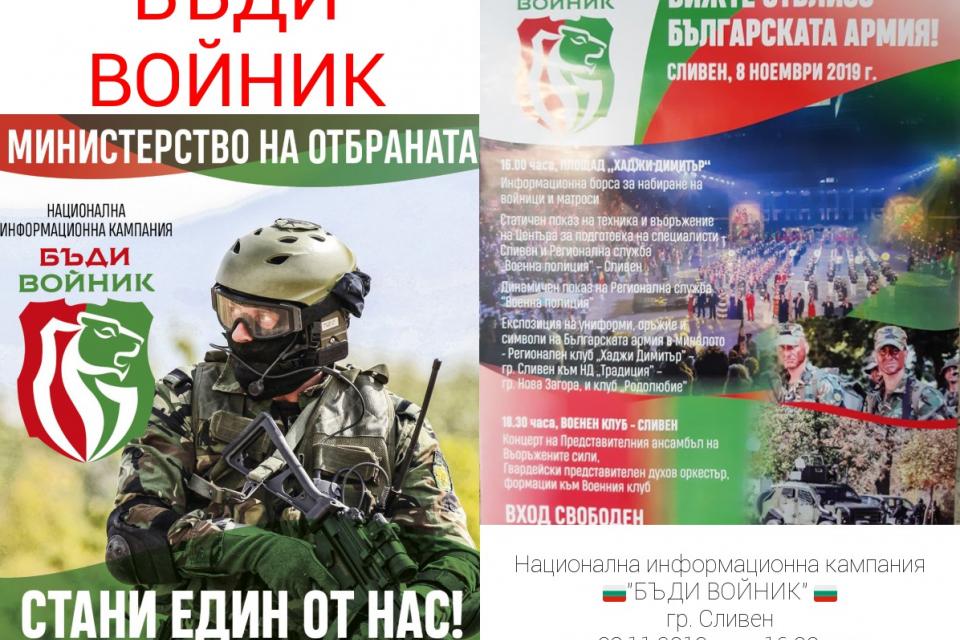 Сливен е домакин на 08.11.2019 г. (петък) на националната информационна кампания на Министерството на отбраната за популяризиране на военната професия,...