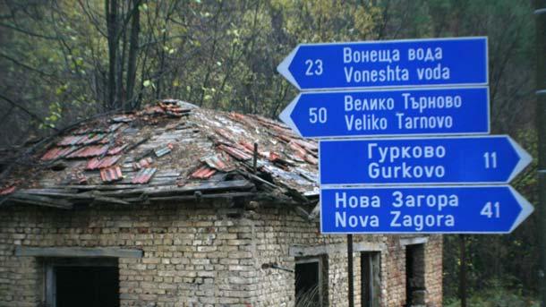 Тежка катастрофа затвори Прохода на републиката между селата Въглевци и Вонеща вода.Заради инцидента движението в района и в двете посоки е спряно, обясни...