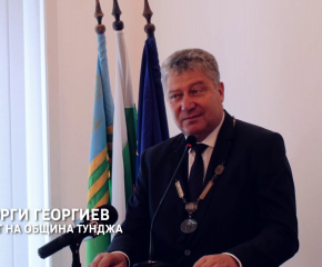 """Кметът Георгиев: Усещането да си част от общността на """"Тунджа"""" трябва да се изпита"""