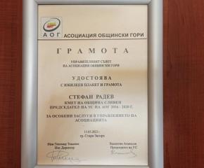 """Кметът на Сливен получи награда от Асоциация """"Общински гори"""""""