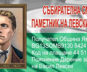 Кметът Валентин Ревански: Всеки град в България заслужава да има паметник на Апостола
