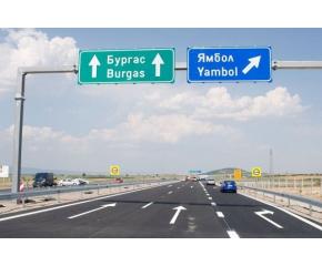 Кои са опасните участъци за движение по магистралите
