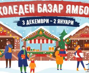 Коледен базар в Ямбол