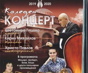 """Коледен концерт на КО """"Дианополис"""""""
