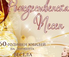 """Коледен концерт """"Рождественска песен"""""""