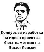 Конкурс на Община Ямбол за изработка на идеен проект за бюст-паметник на Васил Левски