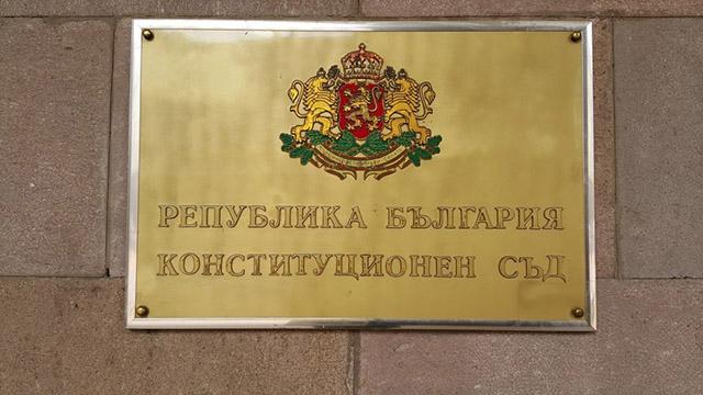 Днес, 14.05.2020 г., Конституционният съд образува конституционно дело № 7/2020 г. по искане на президента на Република България за установяване на противоконституционност...