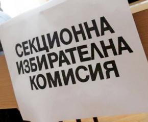 Консултации за определяне съставите на секционните избирателни комисии в Ямбол