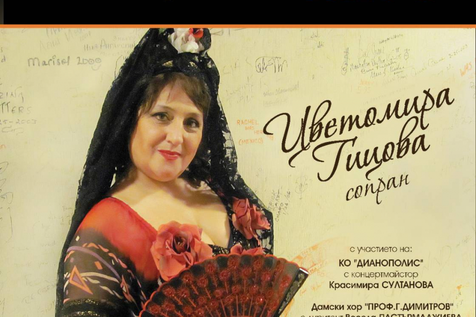 """На 5 юни, събота, от 18:00 часа в зала """"Съвременност"""" на Културно-информационен център """"Безистен"""" приятелите и почитателите на сопраното Цветомира Гицова..."""