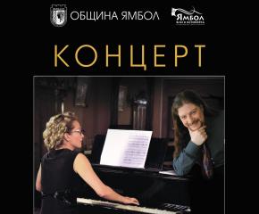 Концерт на известния бас Мартин Цонев и пианистката Ралица Ботева в Безистена