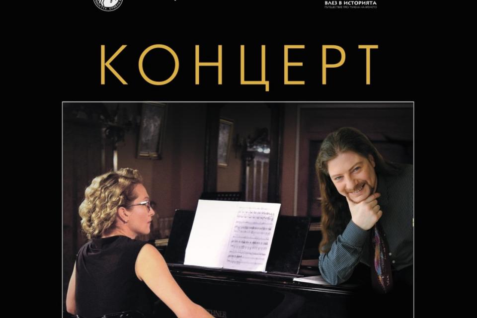 """На 30 юли, четвъртък, от 18:30 часа в зала """"Съвременност"""" на ямболския Безистен ще изнесат концерт световноизвестният бас Мартин Цонев и пианистката Ралица..."""