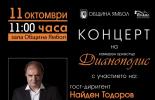 """Концерт на Камерен оркестър """"Дианополис"""" на 11 октомври с гост диригент Найден Тодоров и Павел Златаров, цигулка"""