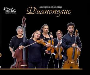 """Концерт """"Млади таланти"""" на Камерен оркестър """"Дианополис"""" – Ямбол с  виртуоза Джанмарио Страпати"""