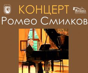 """Концерт на проф. д-р Ромео Смилков в """"Безистен"""" - Ямбол на 24 октомври"""
