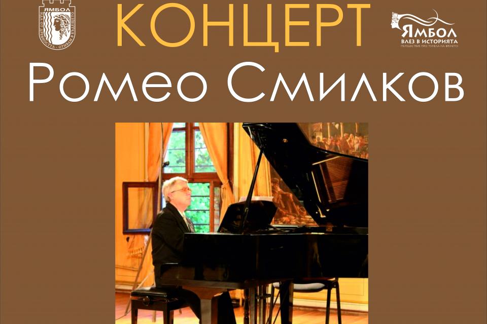 На 24 октомври, събота, от 11:00 часа почитателите на класическата музика в Ямбол ще се насладят на концерт на проф. д-р Ромео Смилков, пианист и музиколог,...