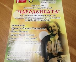 Концерт ще отбележи 100-годишнината от раждането на Магда Пушкарова