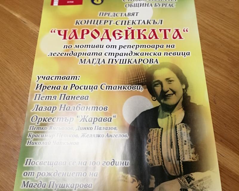 """Концертът """"Чародейката"""" ще отбележи 100-годишнината от рождението на именитата странджанска певица Магда Пушкарова. Това стана ясно по време на пресконференция,..."""