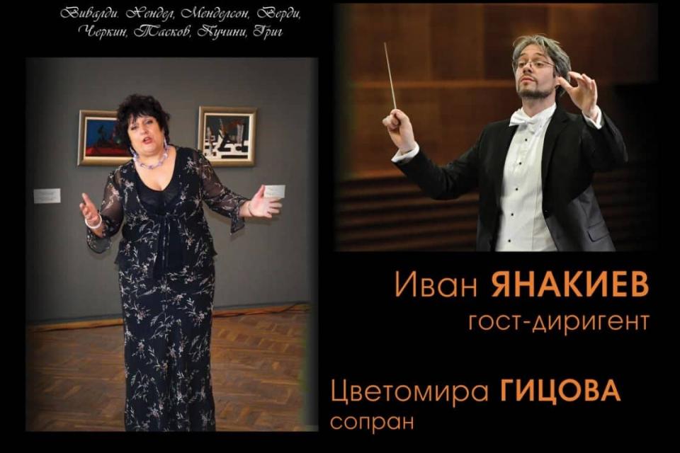"""Почитателите на класическата музика в Ямбол ще се насладят на концерт на Камерен оркестър """"Дианополис"""" и сопраното Цветомира Гицова, който ще се състои..."""