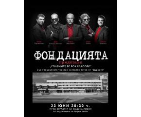 """Концертът на """"Фондацията"""" в Ямбол ще се проведе на 23 юни"""