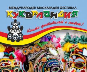 """""""Кукерландия – 2020"""" събира маскирани вестители на доброто от близо и далеч"""