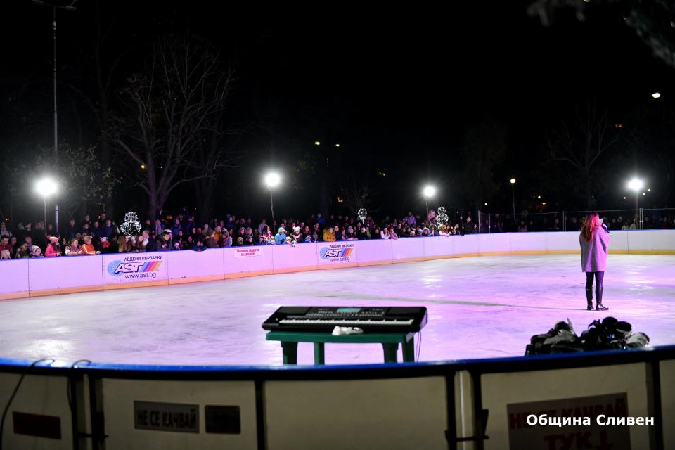 Тази вечер официално беше открита ледената пъразалка в Градската градина на Сливен. Въпреки студеното време на събитието присъстваха много хора, дошли...
