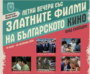 Летните вечери със златните филми на българското кино продължават