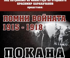 В Лятното кино: Прожекция на документални филми за Първата световна война