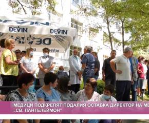 Медици се събраха в подкрепа на д-р Димитър Рунков