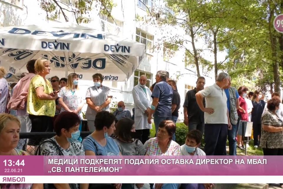 Медици от Областната болница в Ямбол се събраха на протест в подкрепа на досегашния изпълнителен директор на здравното заведение д-р Димитър Рунков, който...