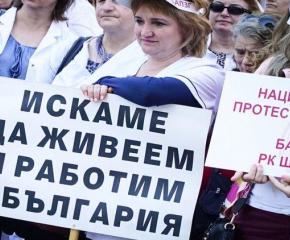 Медицинските специалисти започват безсрочен протест