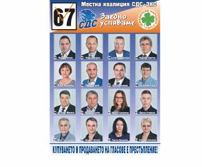 Местна коалиция СДС /ЗНС, СДС/: Заедно успяваме!
